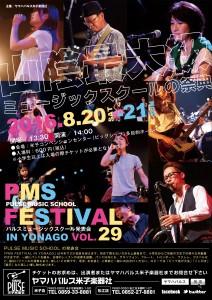 2016発表会ポスター