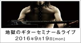 小林信一 地獄のギターセミナー&ライブ