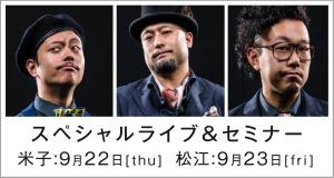 義方トリオ from MOUNTAIN MOCHA KILIMANJARO スペシャルライブ&セミナー