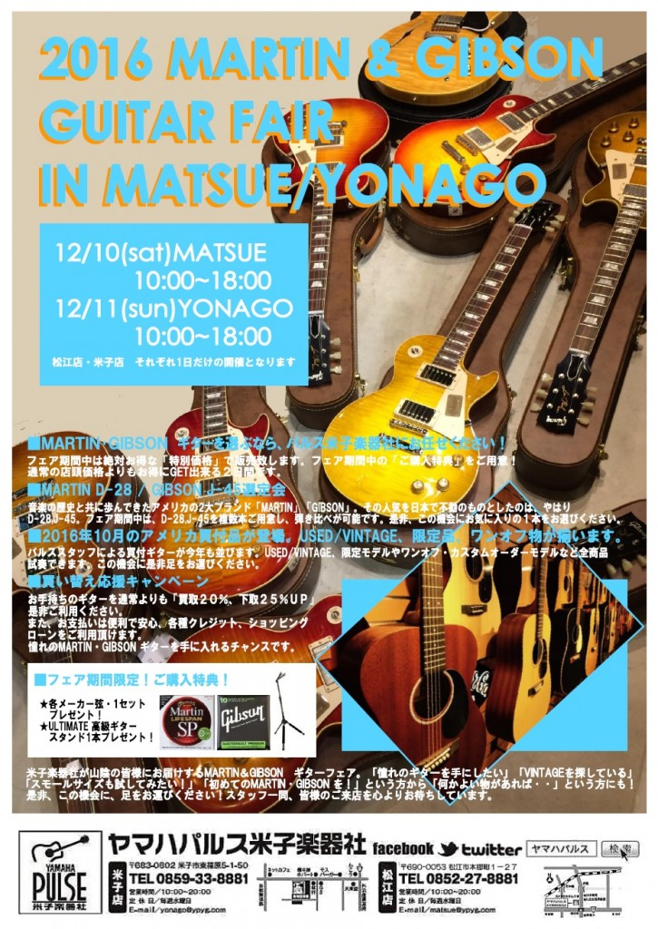 2016-martingibson-guitar-fair