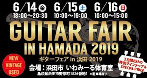 ギターフェア2018