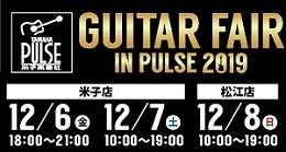 ギターフェア2019